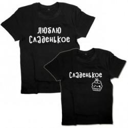 """Парные футболки с надписью """"Люблю сладенькое&Сладенькое"""""""