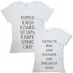 Парные футболки с именами известных пар