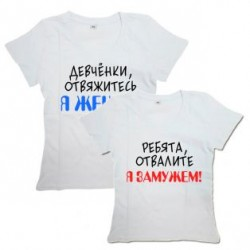 """Парные футболки с надписью """"Я ЖЕНАТ&Я ЗАМУЖЕМ"""""""