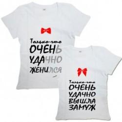 """Парные футболки с надписью """"Только-что УДАЧНО ЖЕНИЛСЯ&ВЫШЛА ЗАМУЖ"""""""
