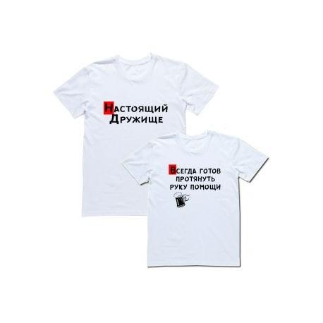 """Парные футболки """"Настоящий Дружище & Всегда готов протянуть руку помощи"""""""