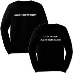 """Парные свитшоты с надписью """"Администрация&Охраняется администрацией"""""""