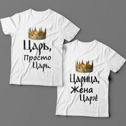 """Парные футболки для мужа и жены """"Царь, просто царь"""""""