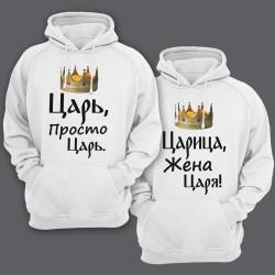 """Парные толстовки с капюшоном для мужа и жены """"Царь, просто царь"""""""