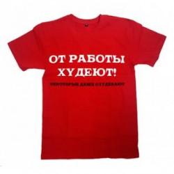 """Футболка с надписью """"От работы ХУДЕЮТ"""""""