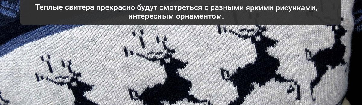 Магазин свитеров с оленями