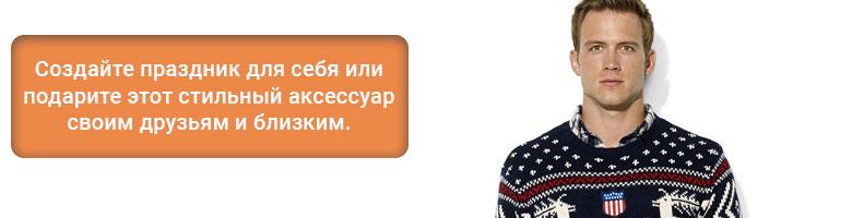 Интернет магазин свитеров с оленями